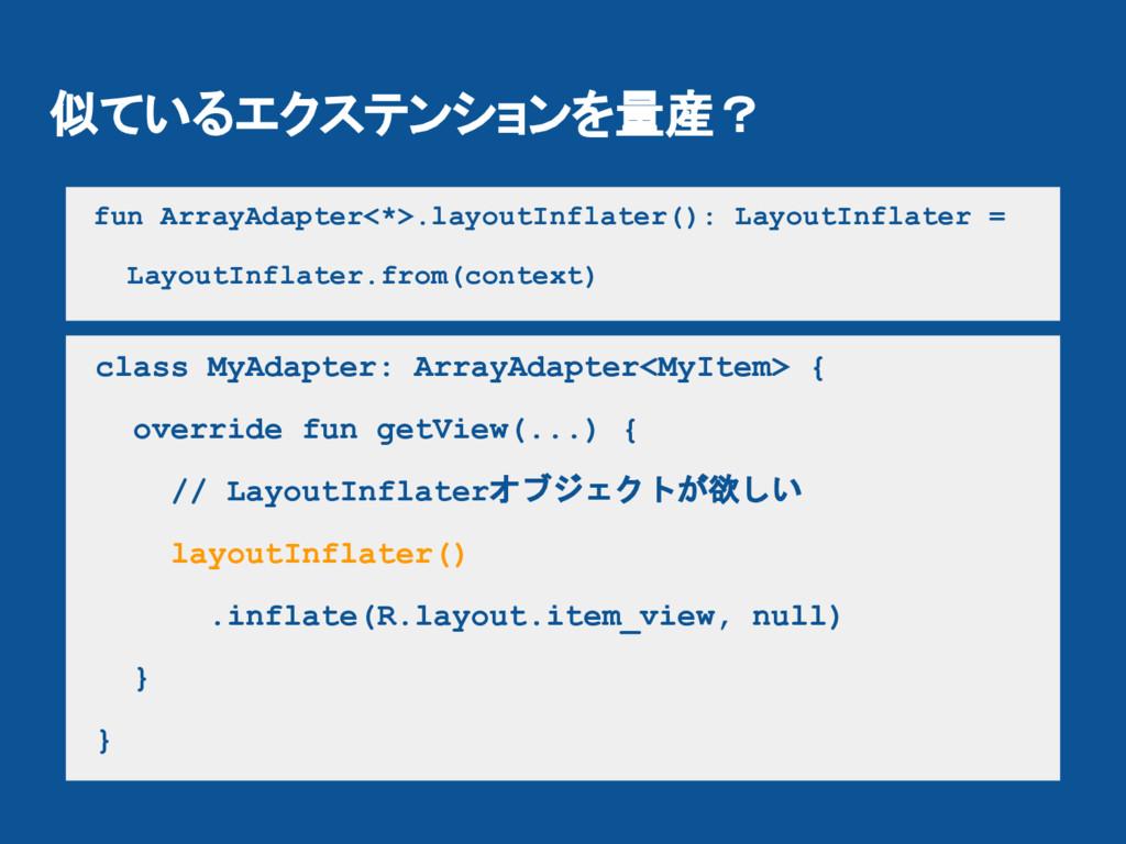 似ているエクステンションを量産? class MyAdapter: ArrayAdapter<...