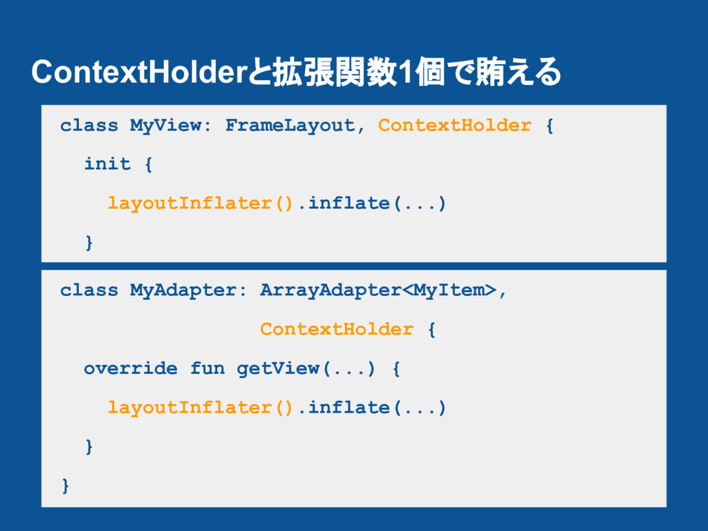 ContextHolderと拡張関数1個で賄える class MyAdapter: Array...