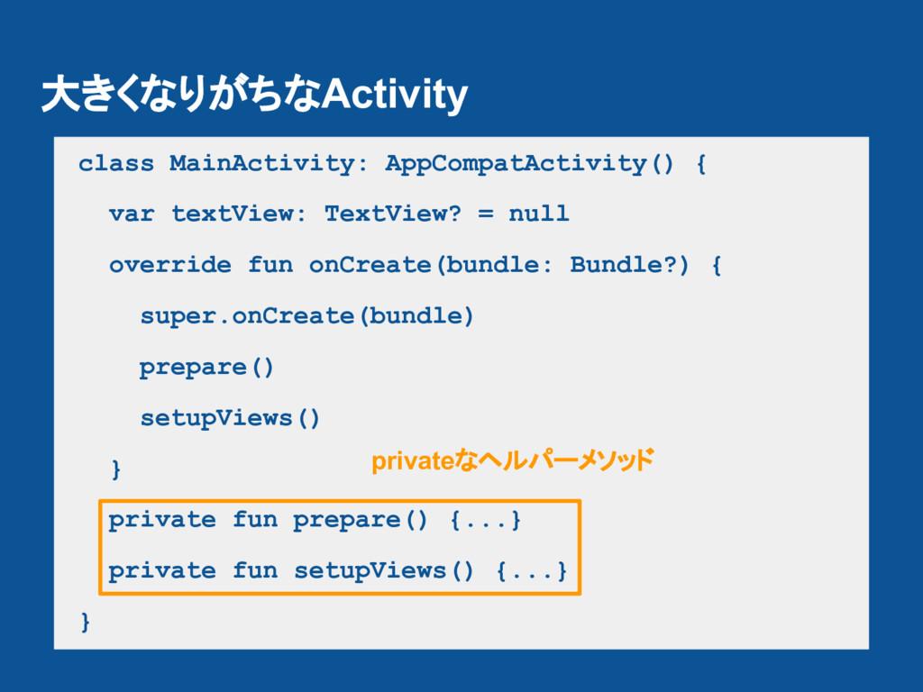 大きくなりがちなActivity class MainActivity: AppCompatA...