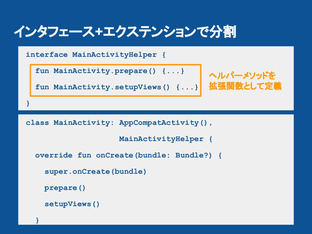 インタフェース+エクステンションで分割 class MainActivity: AppComp...