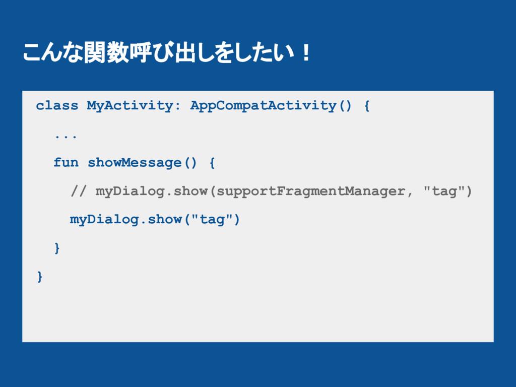 こんな関数呼び出しをしたい! class MyActivity: AppCompatActiv...