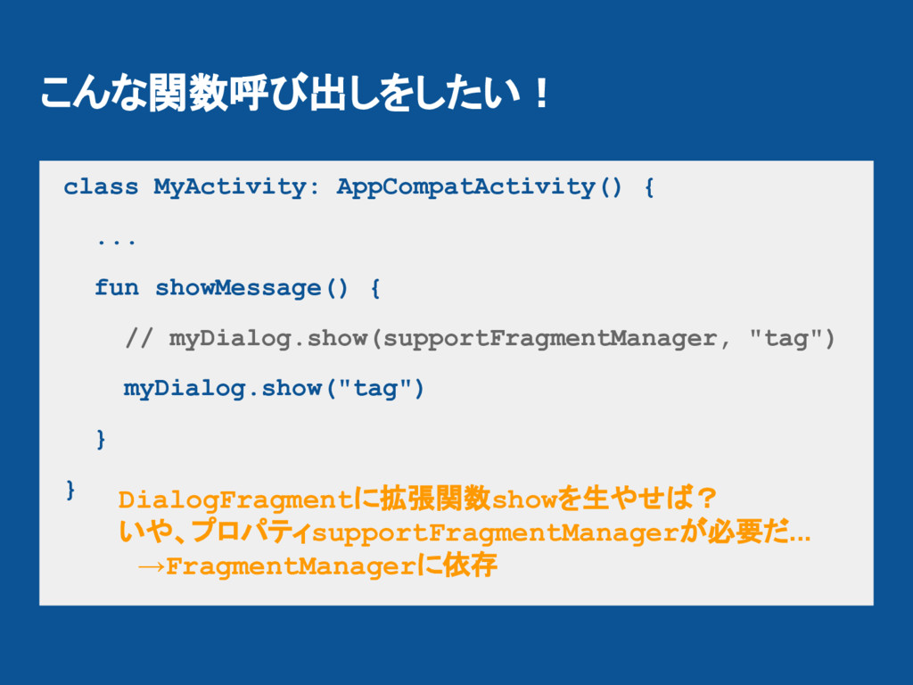 class MyActivity: AppCompatActivity() { ... fun...