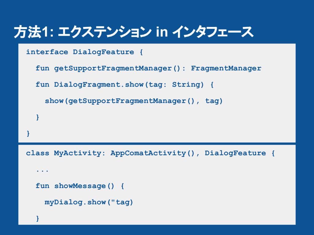 方法1: エクステンション in インタフェース interface DialogFeatur...
