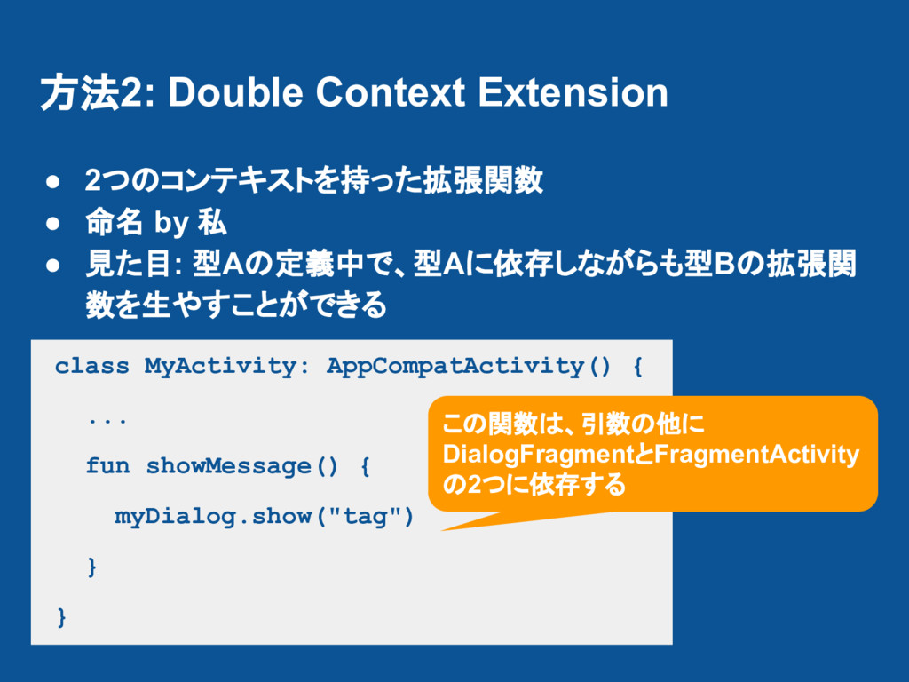 方法2: Double Context Extension ● 2つのコンテキストを持った拡張...