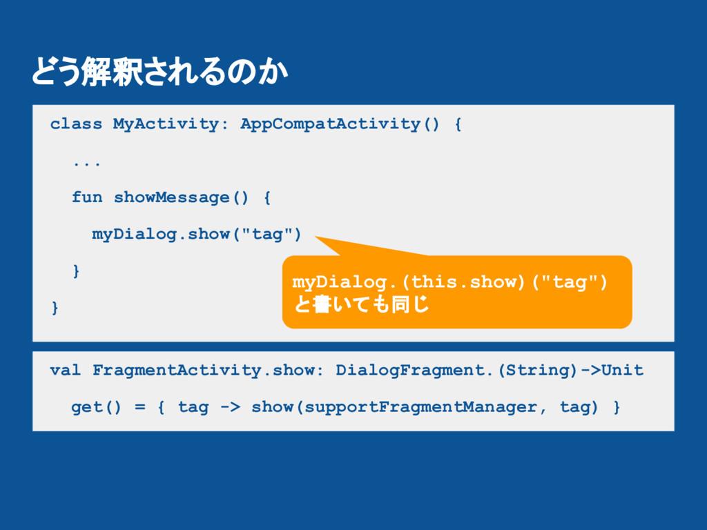 どう解釈されるのか val FragmentActivity.show: DialogFrag...