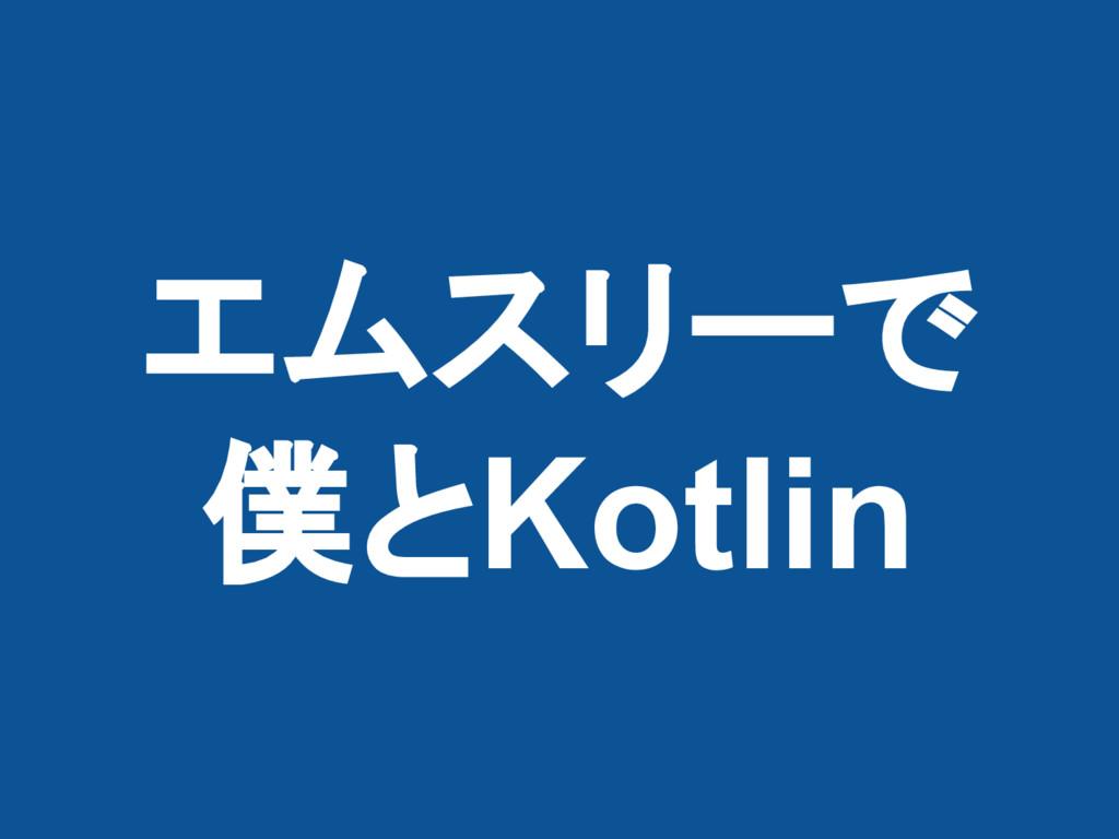 エムスリーで 僕とKotlin