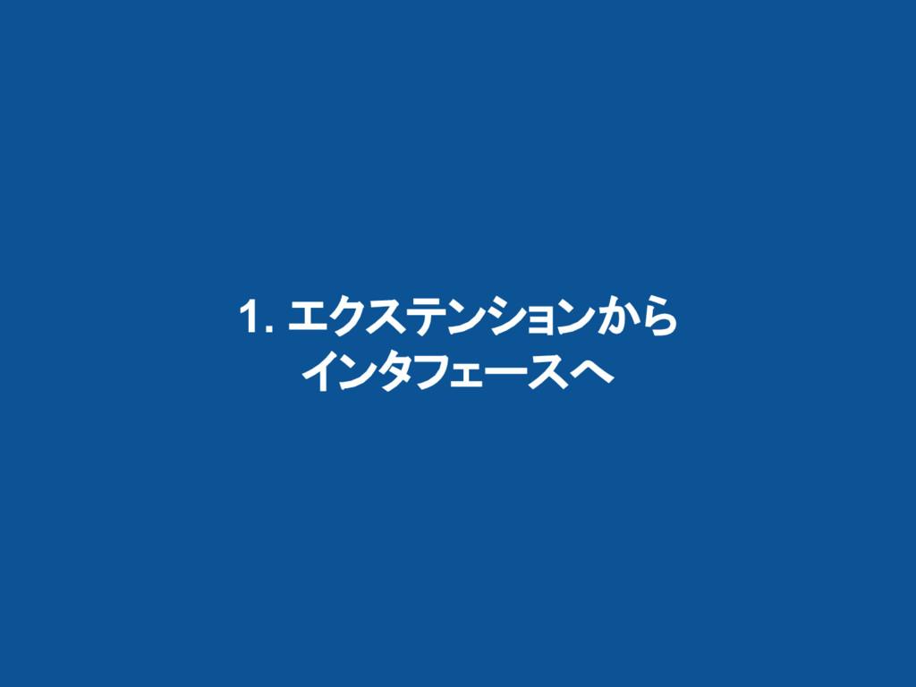1. エクステンションから インタフェースへ