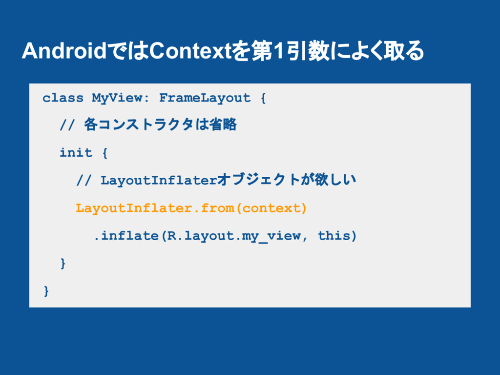 AndroidではContextを第1引数によく取る class MyView: FrameL...