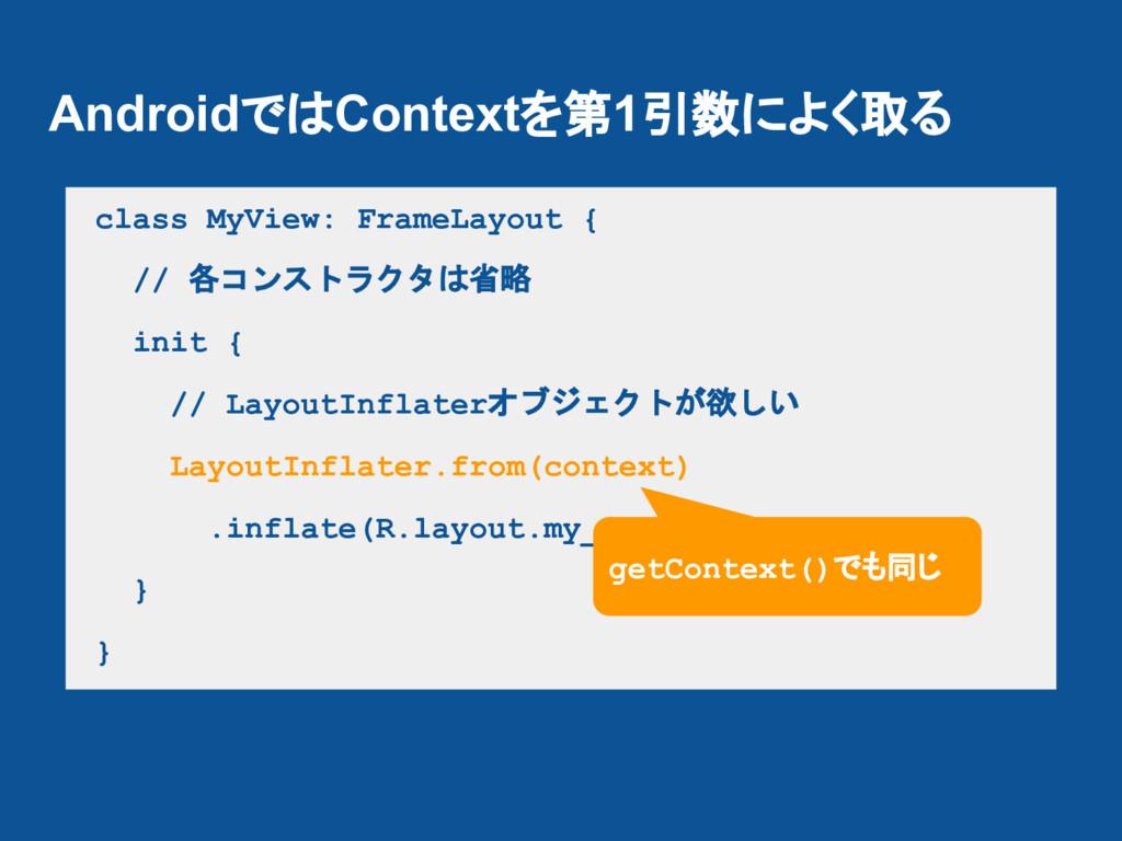 class MyView: FrameLayout { // 各コンストラクタは省略 init...