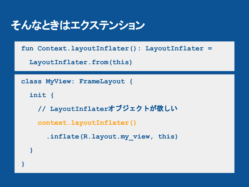そんなときはエクステンション class MyView: FrameLayout { init...