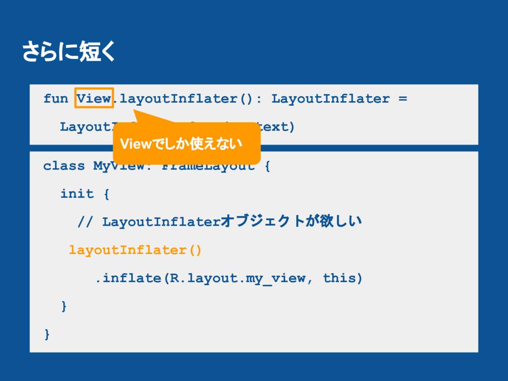 さらに短く class MyView: FrameLayout { init { // Lay...