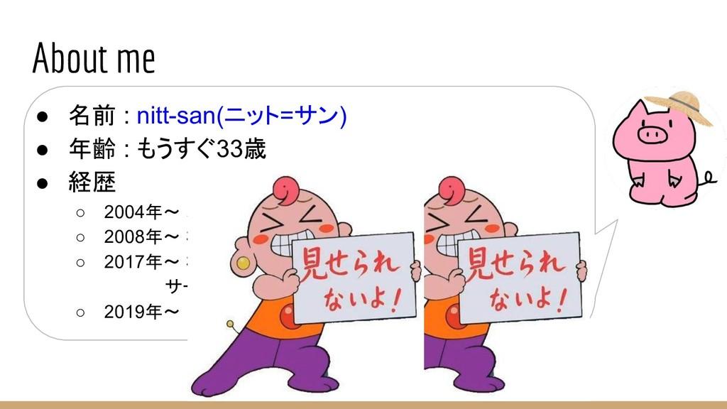 About me ● 名前 : nitt-san(ニット=サン) ● 年齢 : もうすぐ33歳...