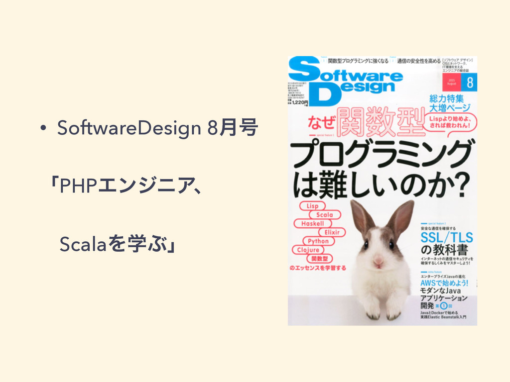 • SoftwareDesign 8݄߸ ʮPHPΤϯδχΞɺ ScalaΛֶͿʯ