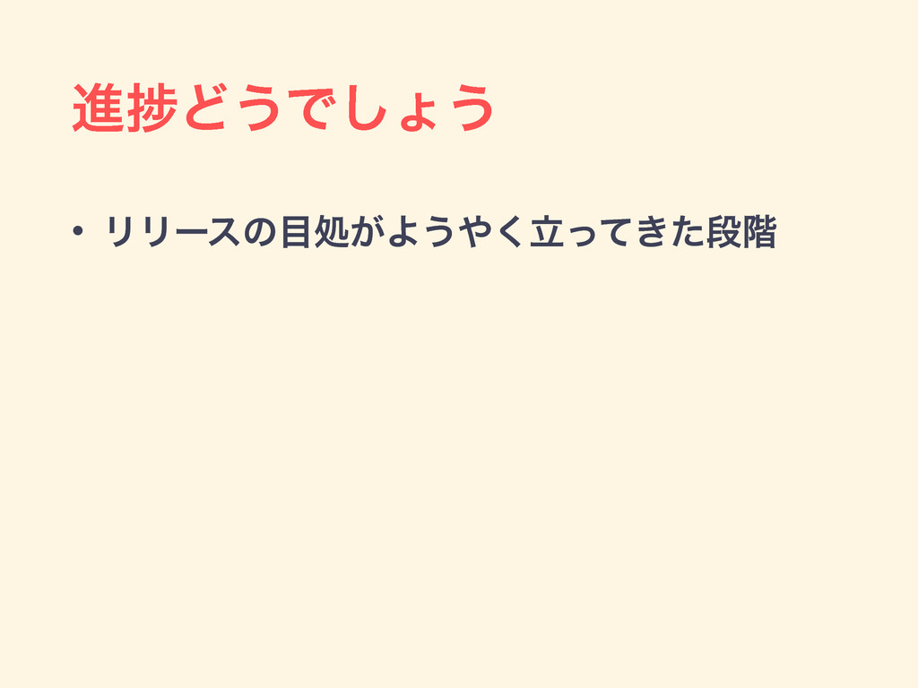 ਐḿͲ͏Ͱ͠ΐ͏ • ϦϦʔεͷॲ͕Α͏ཱ͖ͬͯͨ͘ஈ֊