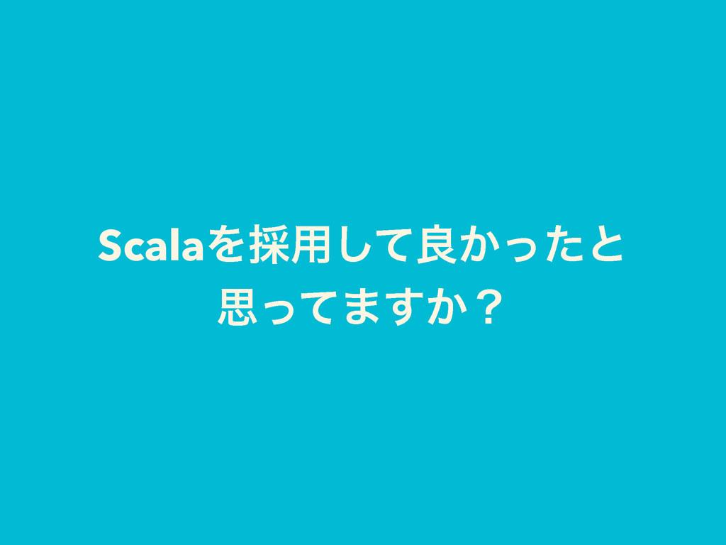 ScalaΛ࠾༻ͯ͠ྑ͔ͬͨͱ ࢥͬͯ·͔͢ʁ