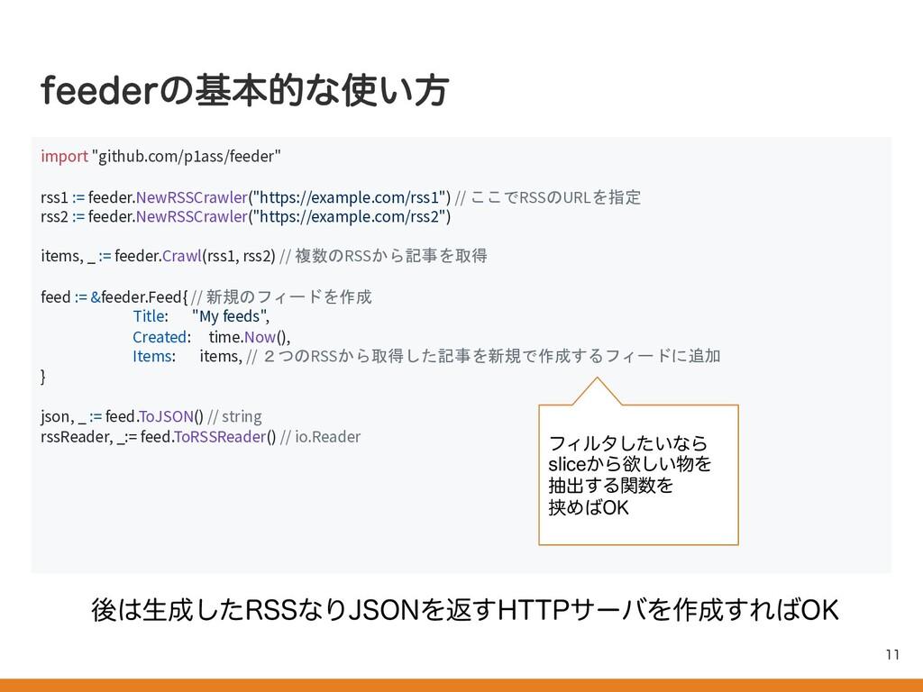 """GFFEFSͷجຊతͳ͍ํ  import """"github.com/p1ass/feed..."""