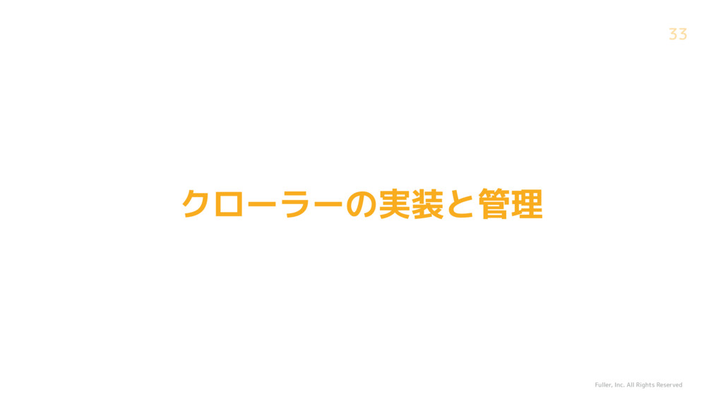 Fuller, Inc. All Rights Reserved 33 クローラーの実装と管理