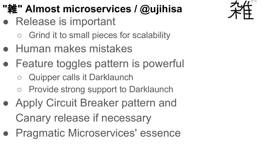 """""""雑"""" Almost microservices / @ujihisa ● Release i..."""