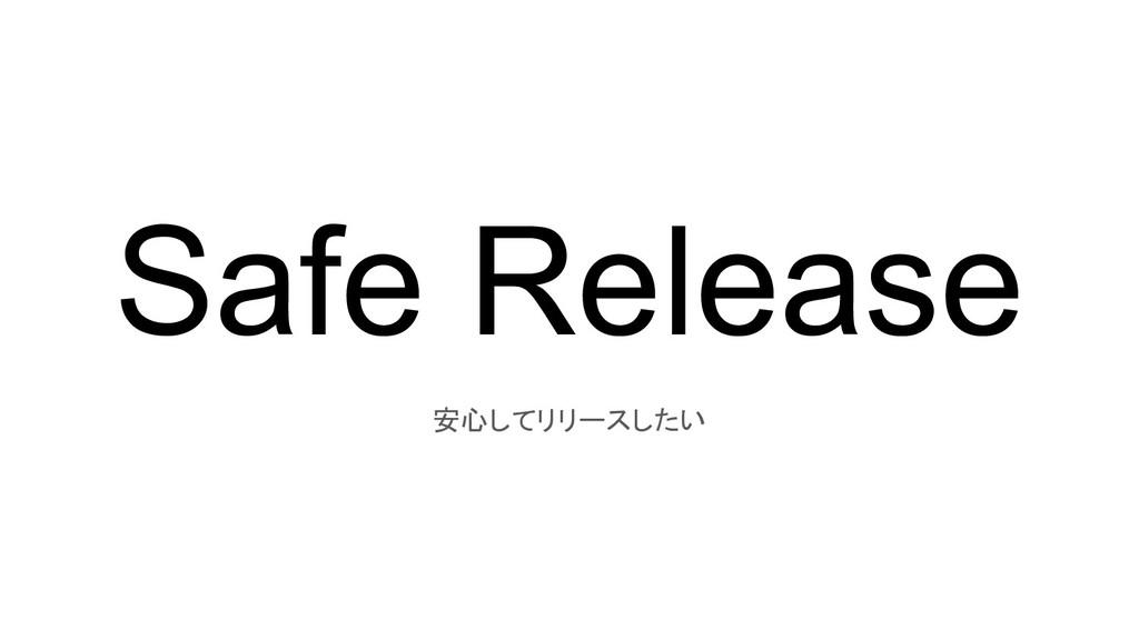 Safe Release 安心してリリースしたい