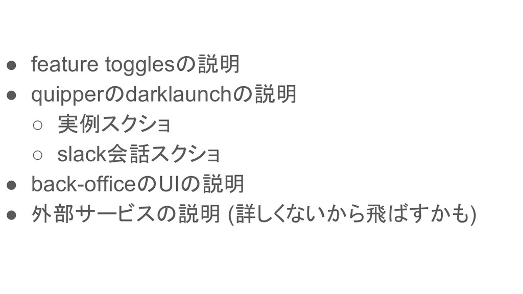 ● feature togglesの説明 ● quipperのdarklaunchの説明 ○ ...
