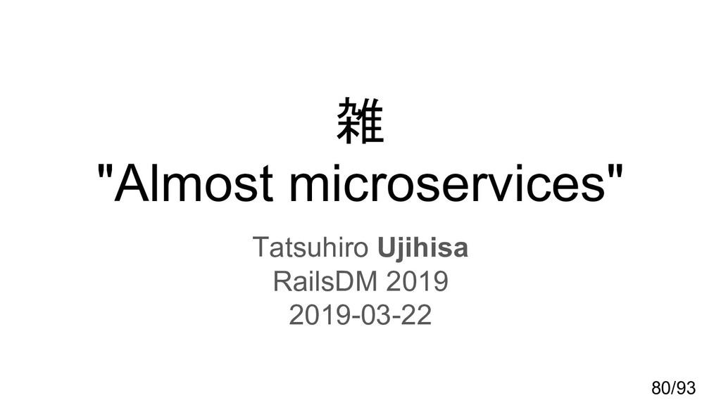 """雑 """"Almost microservices"""" Tatsuhiro Ujihisa Rail..."""