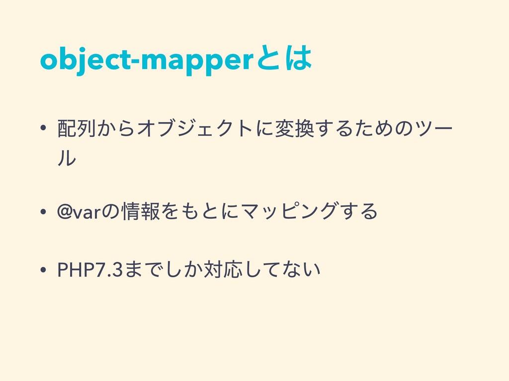 object-mapperͱ • ྻ͔ΒΦϒδΣΫτʹม͢ΔͨΊͷπʔ ϧ • @var...