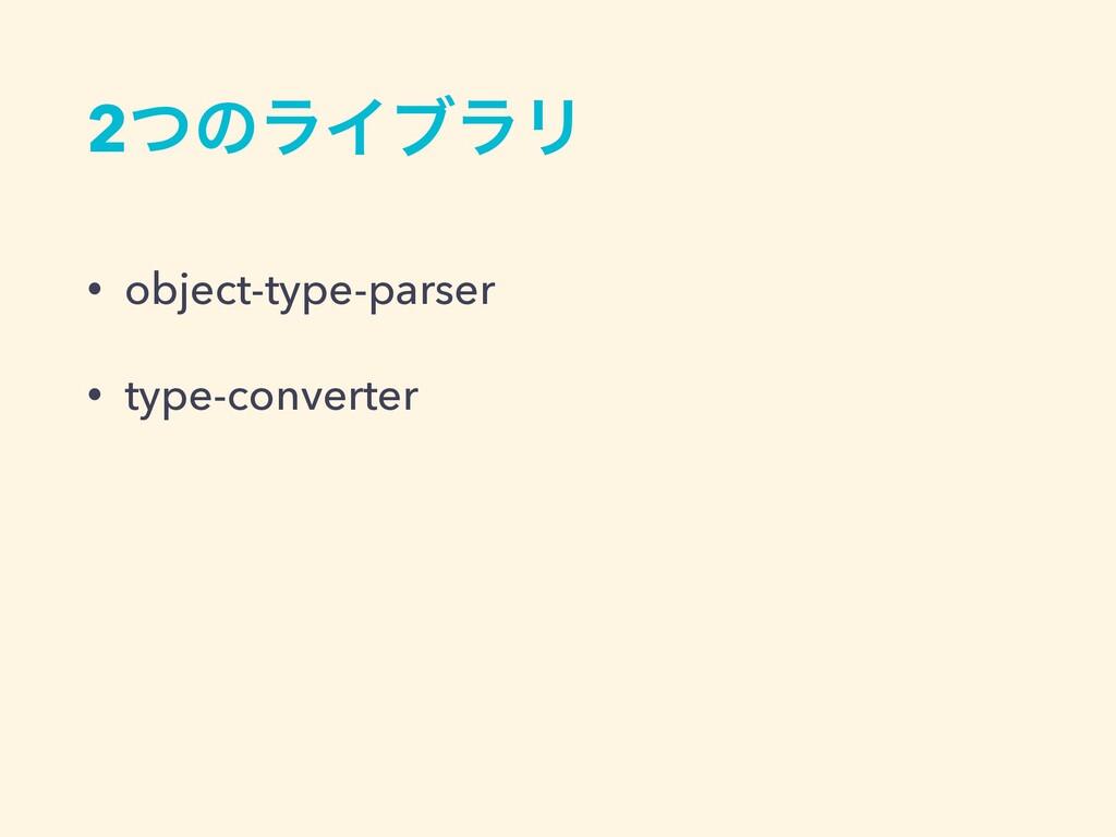 2ͭͷϥΠϒϥϦ • object-type-parser • type-converter