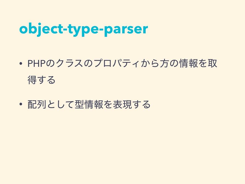 object-type-parser • PHPͷΫϥεͷϓϩύςΟ͔ΒํͷใΛऔ ಘ͢Δ ...