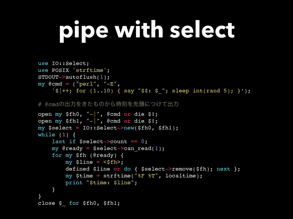 pipe with select use IO::Select; use POSIX 'str...