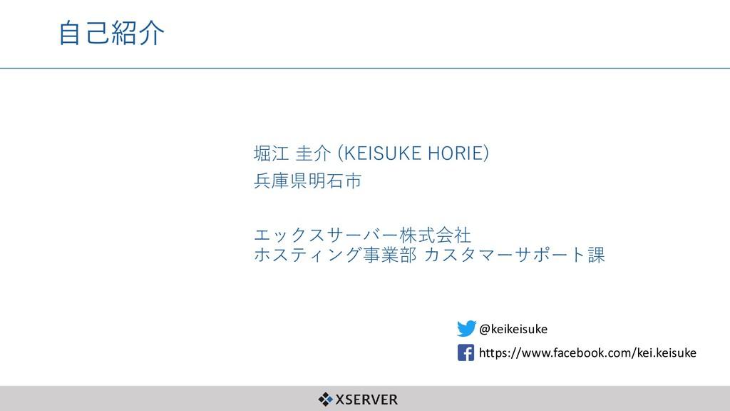 自己紹介 堀江 圭介 (KEISUKE HORIE) 兵庫県明石市 エックスサーバー株式会社 ...