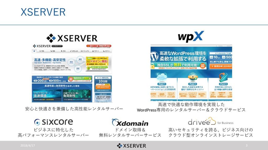 XSERVER 2018/4/17 3 安心と快適さを兼備した高性能レンタルサーバー 高速で快...