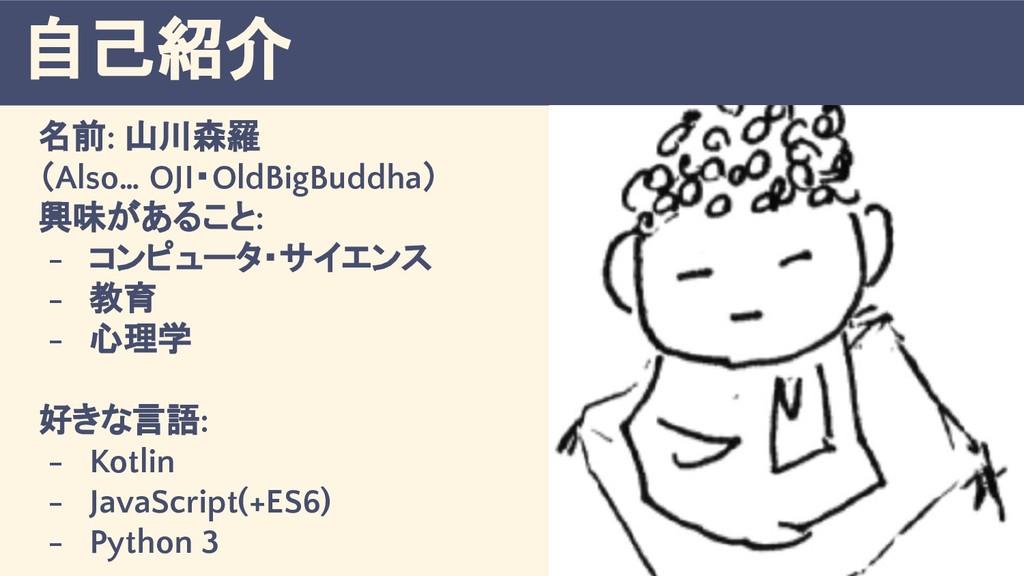 自己紹介 名前: 山川森羅 (Also… OJI・OldBigBuddha) 興味があること:...
