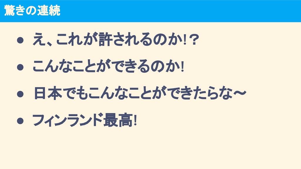 驚きの連続 ● え、これが許されるのか!? ● こんなことができるのか! ● 日本でもこんなこ...
