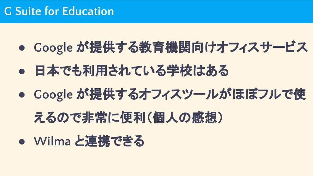 G Suite for Education ● Google が提供する教育機関向けオフィスサ...