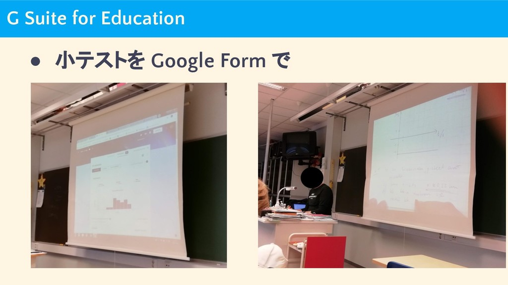 G Suite for Education ● 小テストを Google Form で
