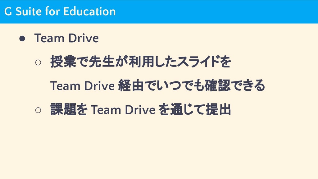 G Suite for Education ● Team Drive ○ 授業で先生が利用した...
