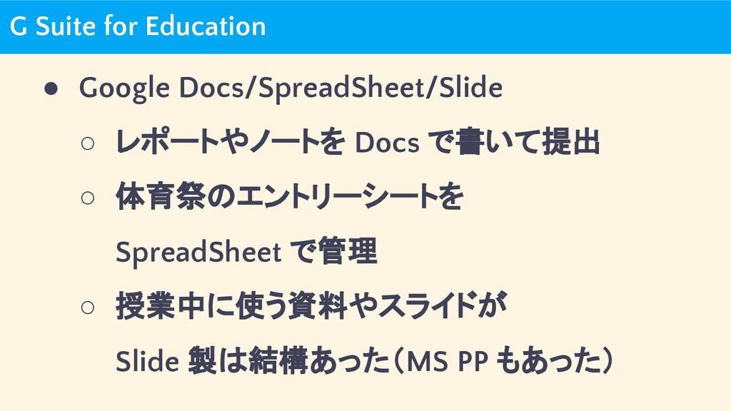 G Suite for Education ● Google Docs/SpreadSheet...