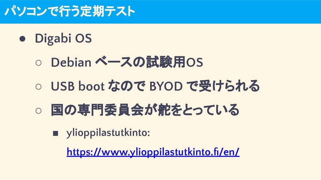 パソコンで行う定期テスト ● Digabi OS ○ Debian ベースの試験用OS ○ U...