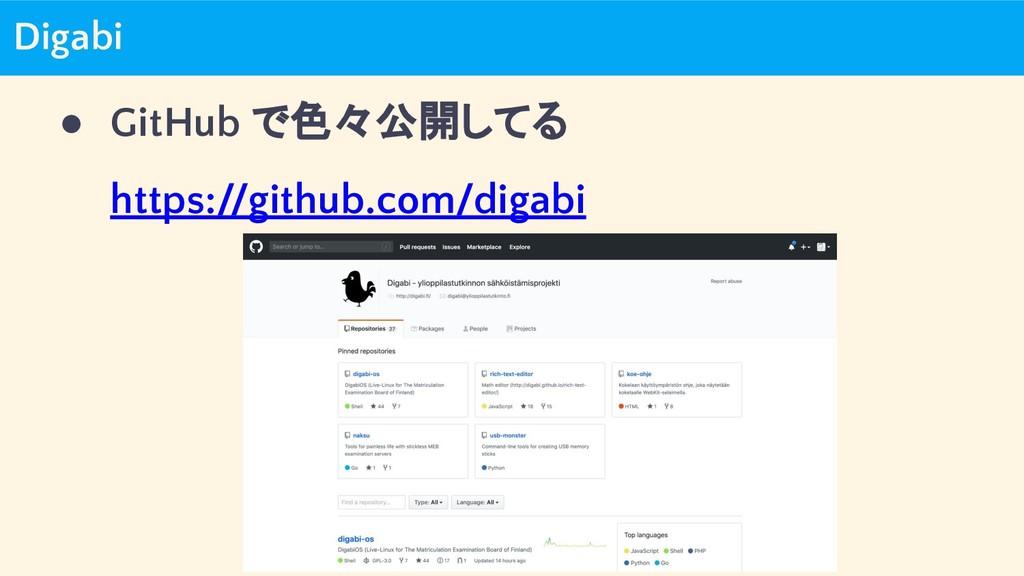 Digabi ● GitHub で色々公開してる https://github.com/dig...