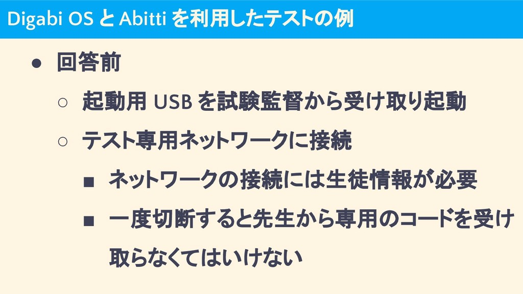 Digabi OS と Abitti を利用したテストの例 ● 回答前 ○ 起動用 USB を...