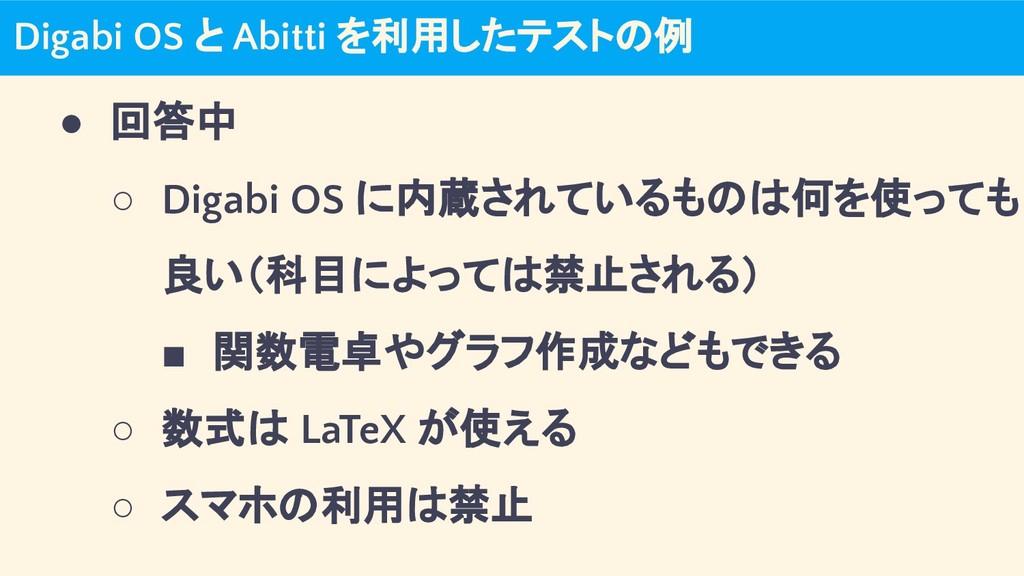 Digabi OS と Abitti を利用したテストの例 ● 回答中 ○ Digabi OS...