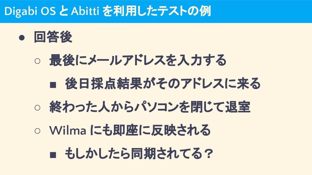 Digabi OS と Abitti を利用したテストの例 ● 回答後 ○ 最後にメールアドレ...