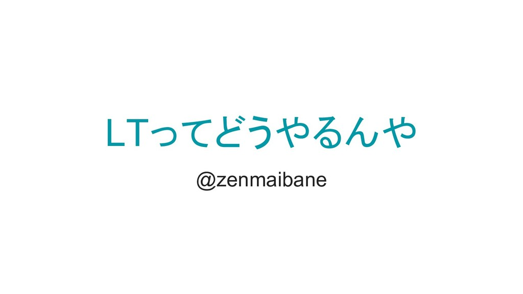 LTってどうやるんや @zenmaibane