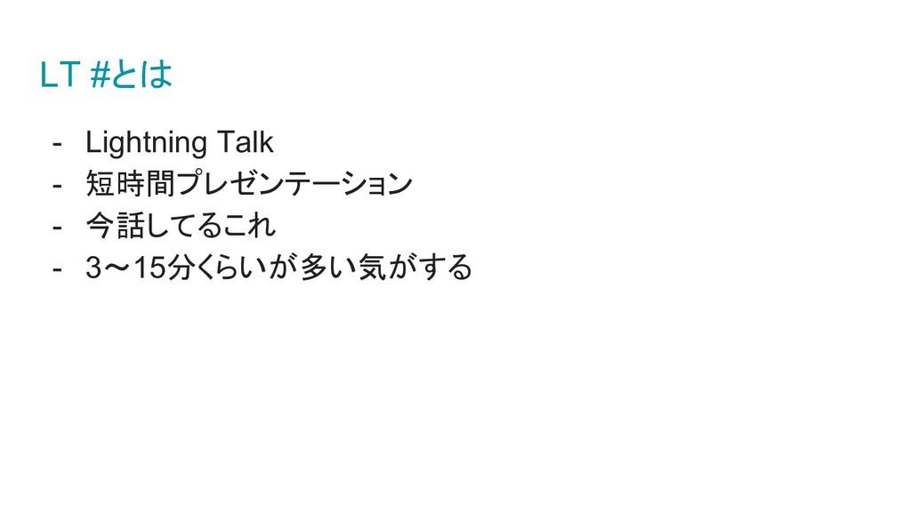 LT #とは - Lightning Talk - 短時間プレゼンテーション - 今話してるこ...