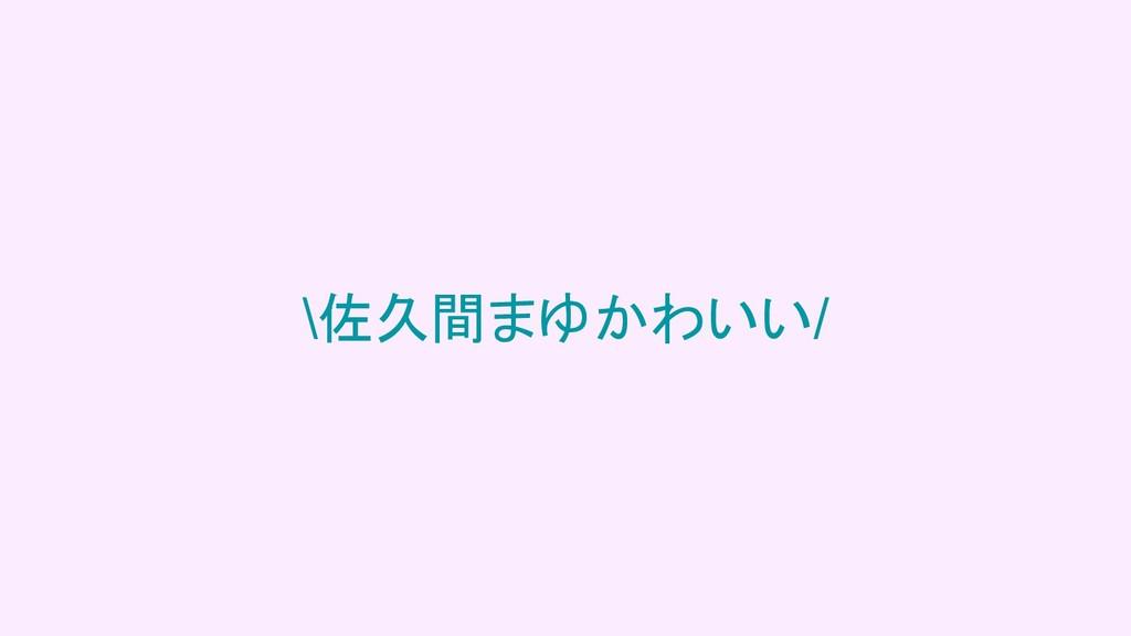 \佐久間まゆかわいい/
