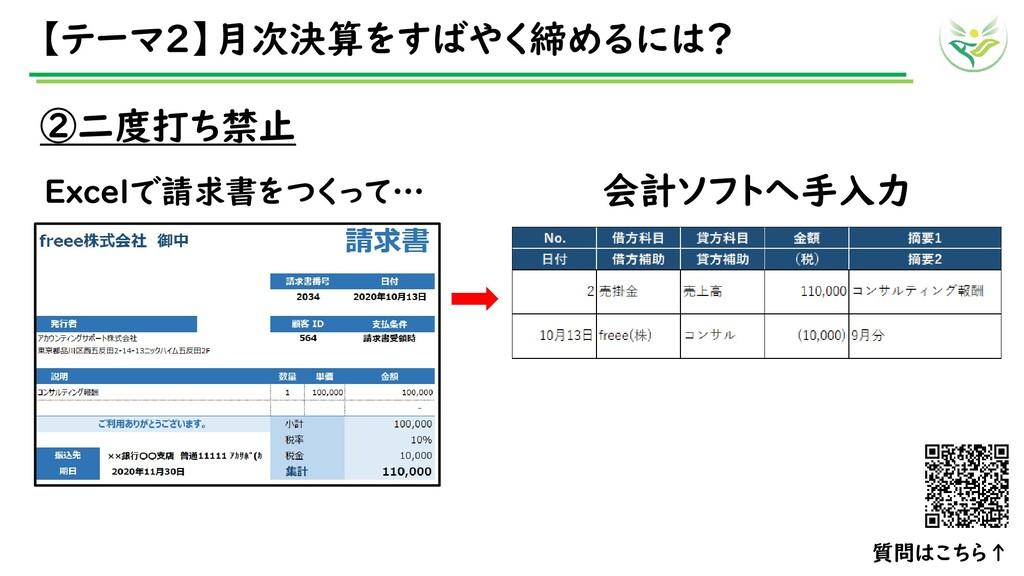 【テーマ2】月次決算をすばやく締めるには? 質問はこちら↑ ②二度打ち禁止 Excelで請求書...