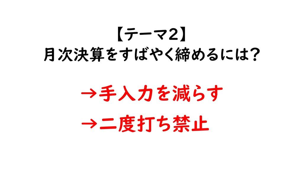 【テーマ2】 月次決算をすばやく締めるには? →手入力を減らす →二度打ち禁止