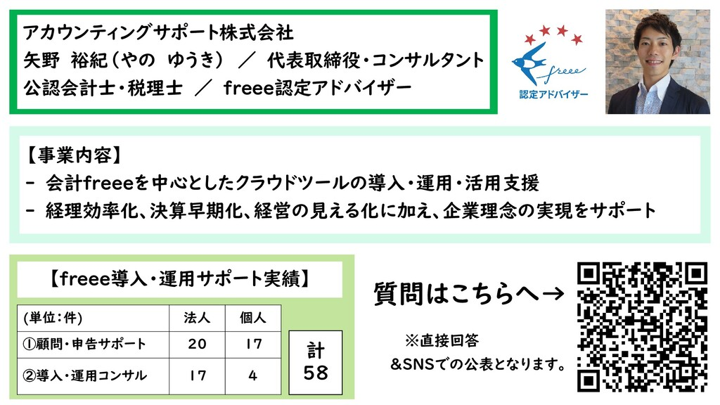アカウンティングサポート株式会社 矢野 裕紀(やの ゆうき) / 代表取締役・コンサルタント ...