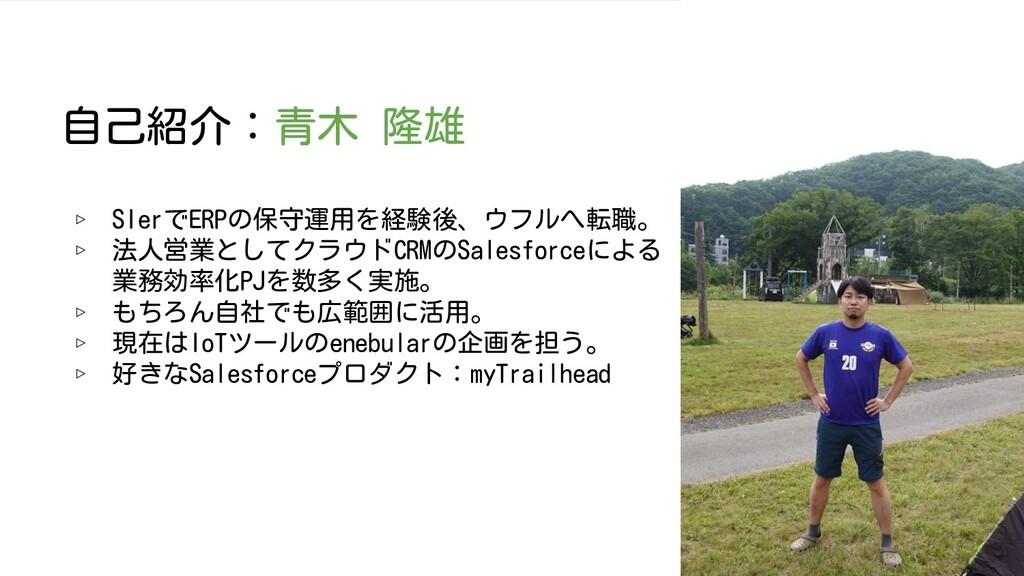 2 自己紹介:青木 隆雄 ▹ SIerでERPの保守運用を経験後、ウフルへ転職。 ▹ 法人営業...