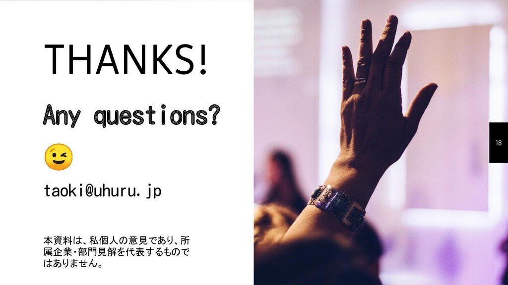 THANKS! Any questions?  taoki@uhuru.jp 18 本資料は、...